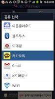 Screenshot of 뮤직메시지(카톡음성메세지)