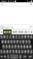 Screenshot of Chaozhuyin(Paid Version)