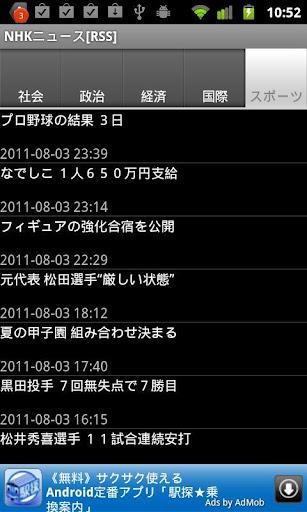 ジャパントピックニュース