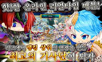 Screenshot of 마이 리틀 나이트 for Kakao