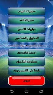 App مباريات اليوم APK for Windows Phone