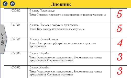 Диктанты. Русский язык - screenshot