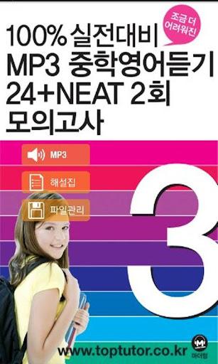 중학영어듣기 24회 모의고사 3학년