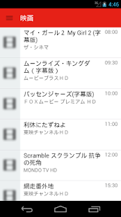Japanese Television Free - screenshot