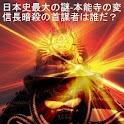 Myth of Honno-ji no hen icon
