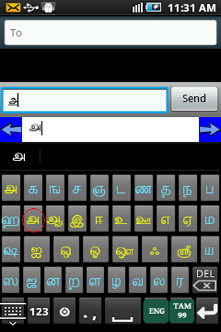 ezhuthani-tamil-keyboard for android screenshot