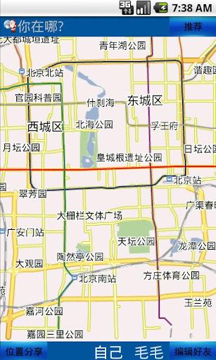 GPS定位-你在哪