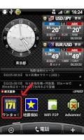 Screenshot of ワンタッチ災害伝言ダイヤル