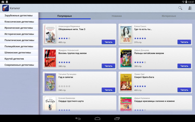 Андроид в электронных книгах thejailwoman.h1n.ru