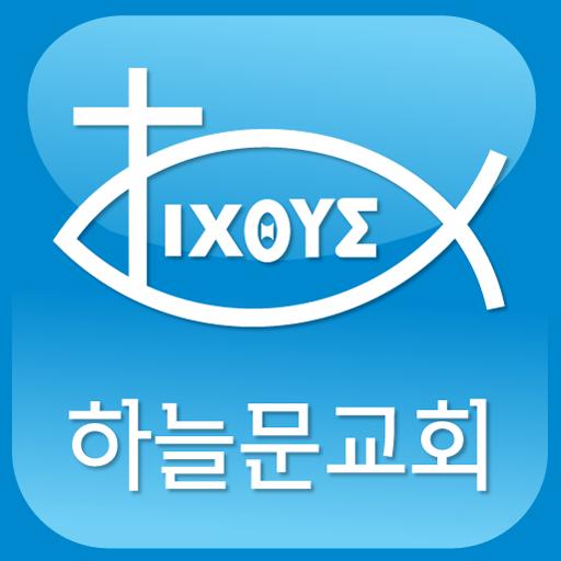 하늘문교회 媒體與影片 App LOGO-APP試玩