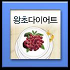 왕초다이어트 icon