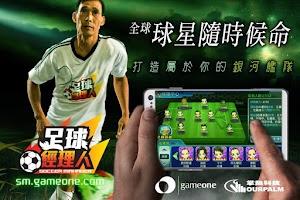 Screenshot of 足球經理人