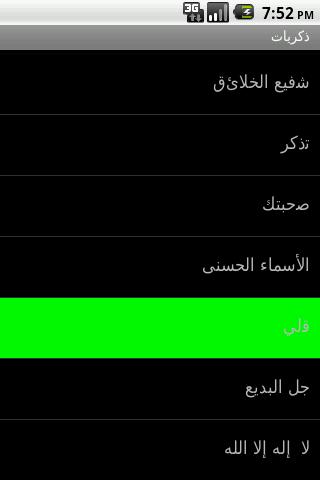 Mishary Afasy MP3