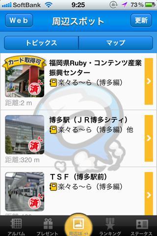 る〜ら|玩旅遊App免費|玩APPs
