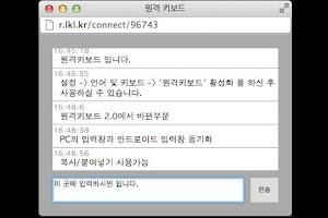 Screenshot of 원격 키보드 2.1