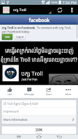 Screenshot of Facebook Khmer Troll/Meme