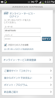 Screenshot of American Express JP