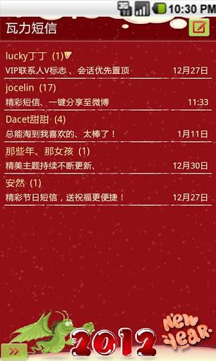 瓦力短信Happy2012