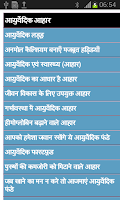 Screenshot of Diet in All Diseases in Hindi