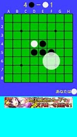 Screenshot of Perfect Reversi