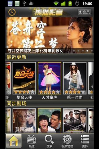 WD 推出行動版 TV remote APP - [哈燒王 Hot3c]