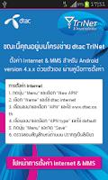 Screenshot of dtac TriNet Internet Setting