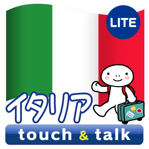 指さし会話イタリア イタリア語 touch&talkLITE 旅遊 App LOGO-APP試玩