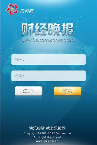 【免費財經App】财经晚报-APP點子