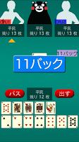 Screenshot of くまモンと大富豪だモン!(トランプ)