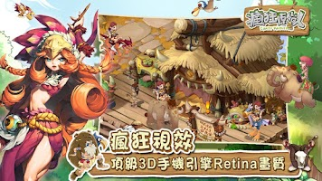 Screenshot of 瘋狂原始人