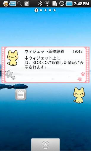 BLOCCOウィジェット素材(ねこ)