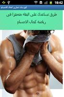 Screenshot of كورسات تمارين كمال الاجسام