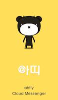 Screenshot of 아띠