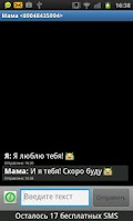 Screenshot of Бесплатные SMS