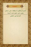 Screenshot of لقاء الباب المفتوح