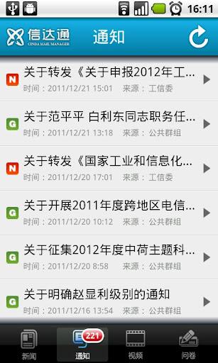 信达通 for Android