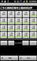 Screenshot of ブックマークforマンガ喫茶