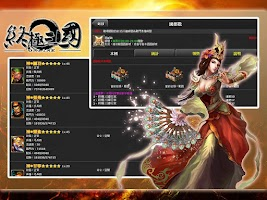 Screenshot of 終極三國
