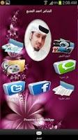 Screenshot of الجديع aljedi3