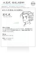 Screenshot of 水見式 念能力診断