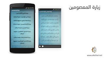 Screenshot of حقيبة المؤمن