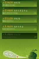 Screenshot of 베짱이알람