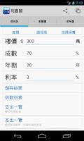 Screenshot of 利嘉閣‧按揭易 按揭計算機