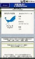 Screenshot of 12星鳥占い:人生スペシャル鑑定「5大運命」と「運命の人」