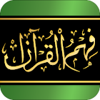 Fehm-ul-Quran (Learn in Urdu) icon