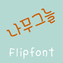 365underatree ™ Korean Flipfon icon