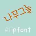 365underatree ™ Korean Flipfon