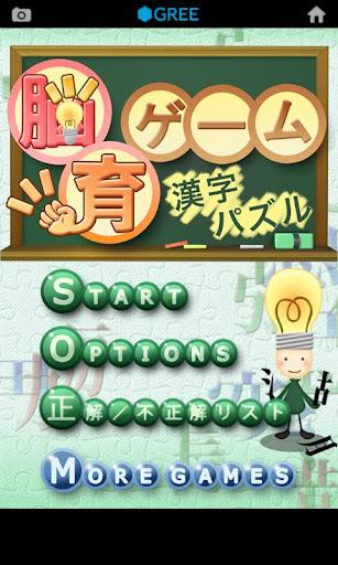 漢字パズル★脳育ゲーム