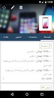 Screenshot of Nabze Bazaar