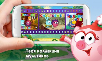 Screenshot of Смешарики. Игра